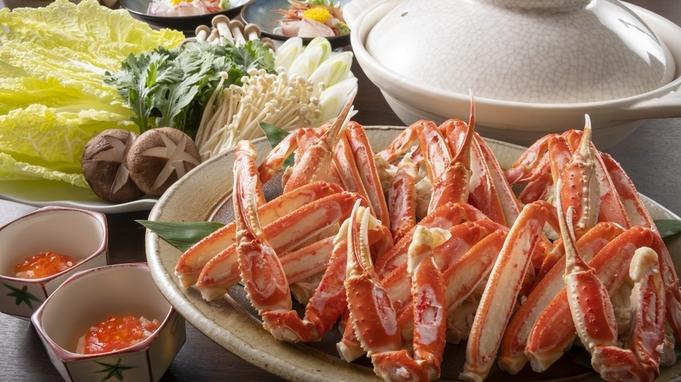 【蟹がどどーんと一人3肩付】お子様歓迎!たっぷりの蟹鍋を家族で楽しもう!【メガ盛り蟹鍋コース】