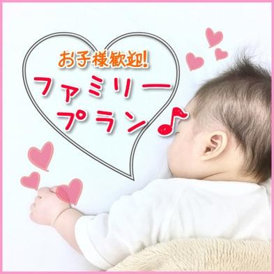 お子様歓迎◎赤ちゃん添い寝無料〇ゆっくり楽しめるお部屋食&お子様グッズ貸出付プラン♪
