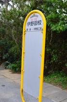 最寄りバス停(伊野田校前)