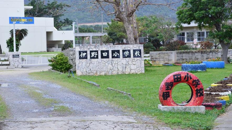 ・ナビの目印にもなる伊野田小学校。当施設目の前にございます。