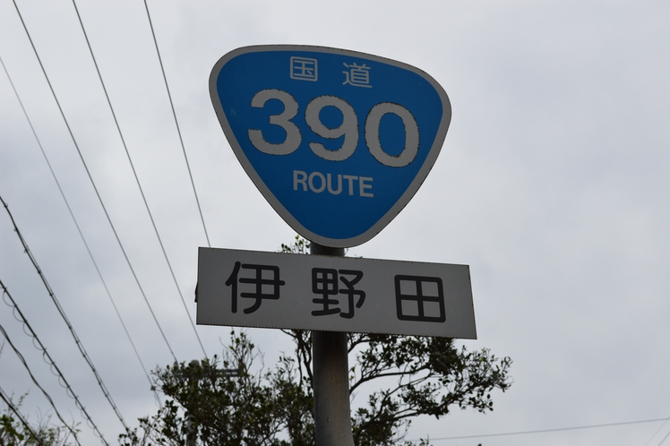R390(伊野田)