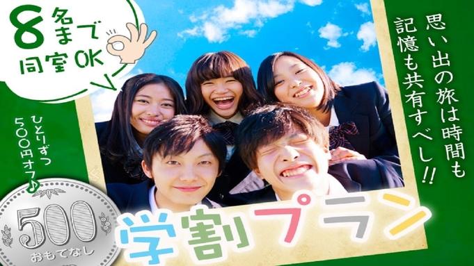 【学生プラン】4名以上のグループ(全員学生)が対象♪代表者1名学生証の確認が出来ればOK!!