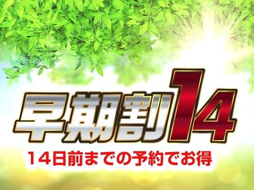 【さき楽14】◆14日前の予約でお得に宿泊!素泊まりプラン【早期割14】