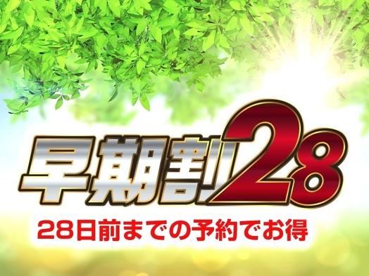 【さき楽28】◆28日前の予約でお得に宿泊!素泊まりプラン【早期割28】