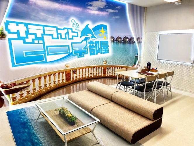 ビーチ部屋