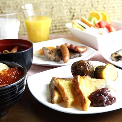 【さき楽30日前】 早めのご予約がお得! <朝食付>