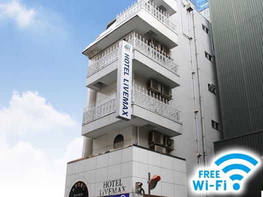 【早期割】28日前迄の早期予約限定【全室Wi-Fi無料】【素泊り】