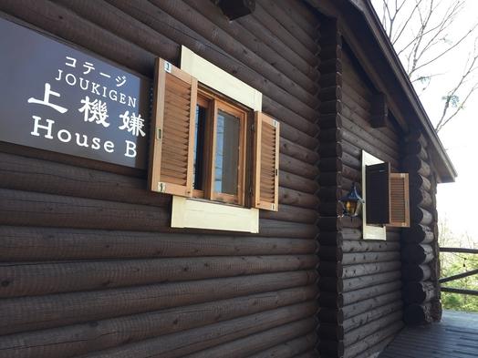 1棟貸切 貸別荘 B棟(富士山が見えるログハウス)