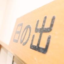 客室_和室10畳_日の出 (入り口)