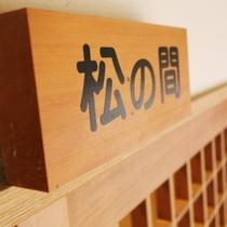 客室_和室6畳_松の間 (入り口)