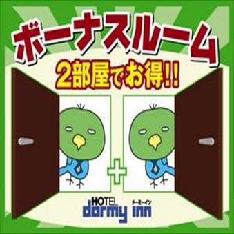 【禁煙】ボーナスルーム☆1室予約でダブル2部屋確約☆