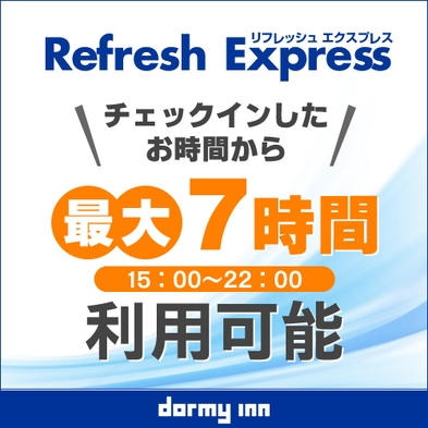 〈デイユース〉15時〜22時まで最大7時間 Refresh★Express