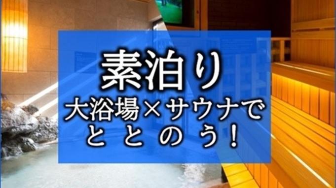 【クチコミ・4.5以上】大浴場×サウナでととのう!ドーミーインスタンダードプラン!!<素泊まり>