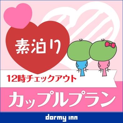 〈カップル限定〉☆カップル☆応援プラン【素泊り】 12時チェックアウト♪