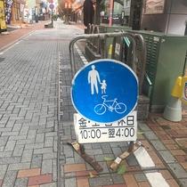 【ホテルまでお車でお越しのお客様へ】当館目の前の通りは金土日祝日は歩行者天国の為交通規制がかかります