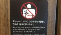 ◆タトゥー・シールにかかわらず刺青の方の入浴はお断りいたします。
