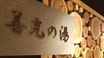 ◆天然温泉大浴場【善光の湯】11階