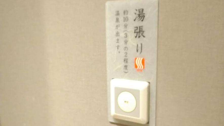 ◇客室檜風呂 湯張りボタン