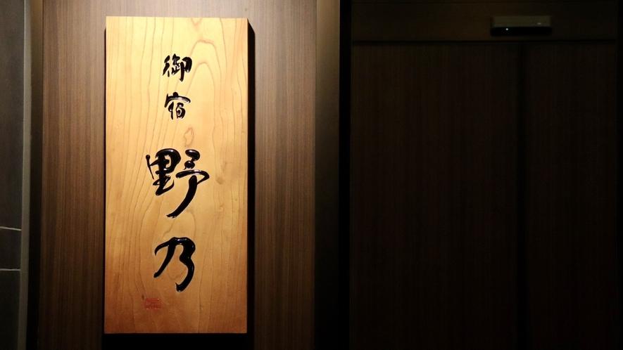 ◇入口看板