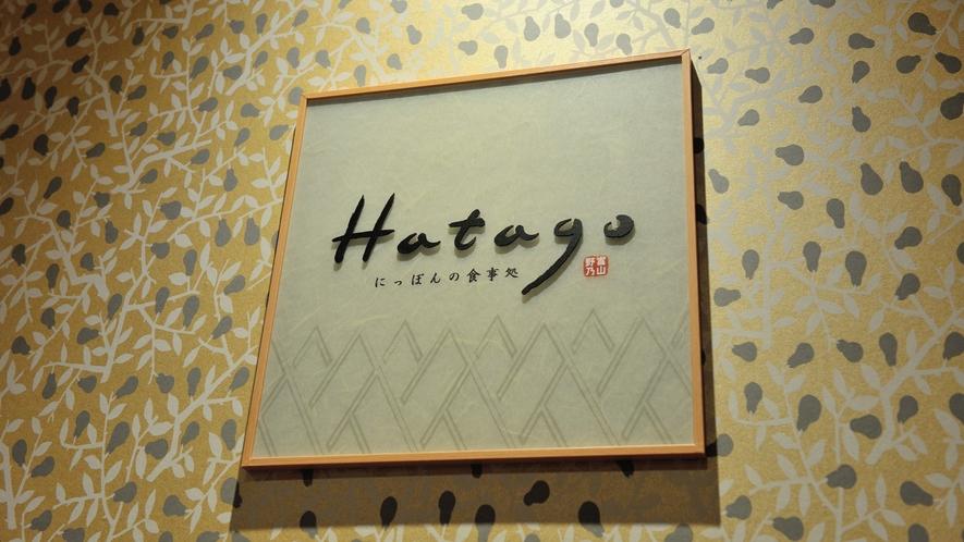 ◇2Fレストラン「Hatago」朝食営業時間6:30~9:30