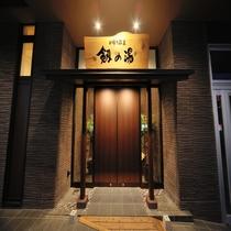日帰り温泉♪15:00~22:00(最終入場21:00)900円、6:00~10:00(最終入場9: