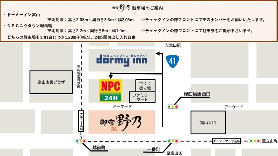 ◇近隣駐車場案内