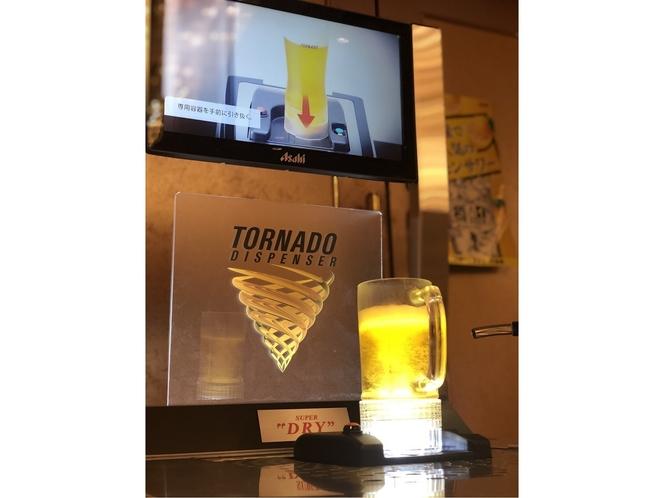 トルネードビール