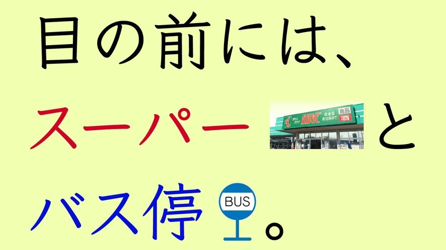 目の前にはスーパーとバス停。