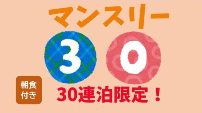 【マンスリー】朝食付き◆30泊以上の連泊はエコ清掃がお得!就活・お受験にも!◆【GOTO利用不可】