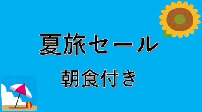 【夏旅セール】朝食付き◆夏休みのファミリー・カップル利用もお得!羽田空港・品川駅アクセス抜群!
