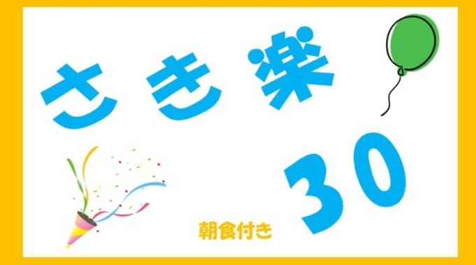 【さき楽】早割30・朝食付き◆羽田空港から最短18分!泉岳寺駅A4出口から徒歩1分!