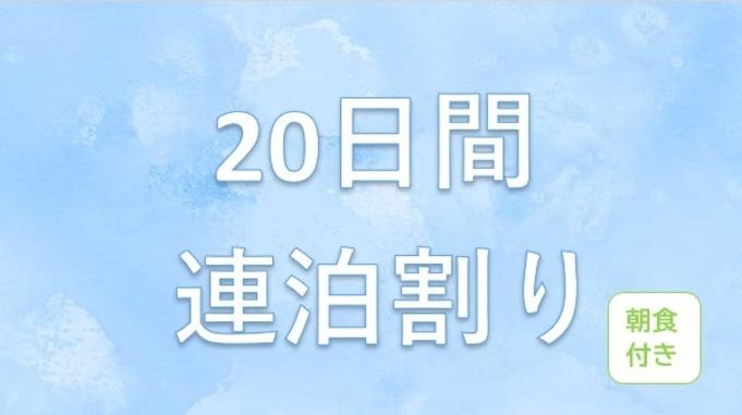 【長期滞在】朝食付き◆20泊以上限定&エコ清掃!就活・お受験にも!◆【GOTO利用不可】