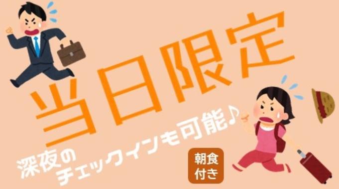 【当日限定】朝食付き◆深夜のチェックイン可能!泉岳寺駅A4出口徒歩1分