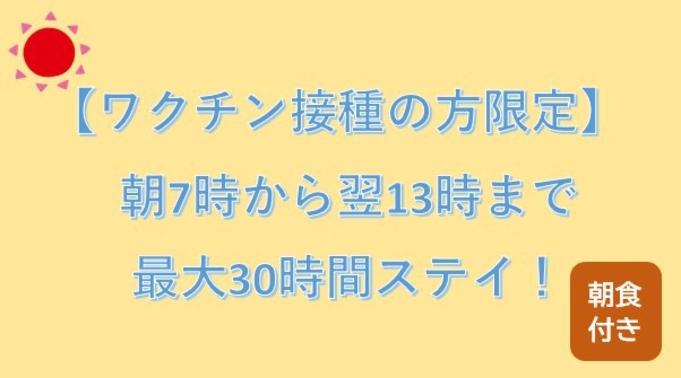 【室数限定】朝食付き◆最大30時間ステイ!朝7時〜翌13時!ワクチン接種の方限定プラン