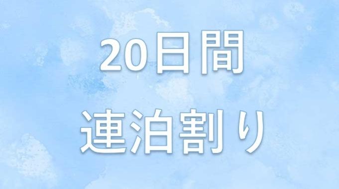 【長期滞在】素泊まり◆20泊以上限定&エコ清掃!就活・お受験にも!◆【GOTO利用不可】