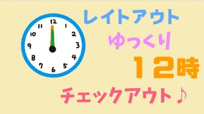 【レイトアウト】素泊まり◆ 12時チェックアウト♪羽田空港まで乗換不要、最短18分♪