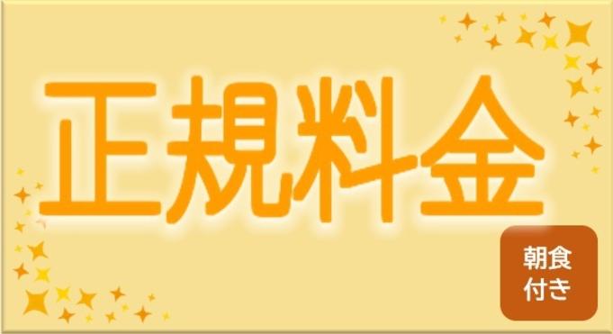 【正規料金】朝食付き◆羽田空港から最短18分!品川駅より1駅2分!泉岳寺駅A4出口から徒歩1分!