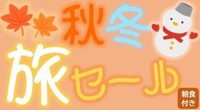 【秋冬旅セール】朝食付き◆秋休み・冬休みのファミリー・カップル利用もお得!品川駅アクセス抜群!