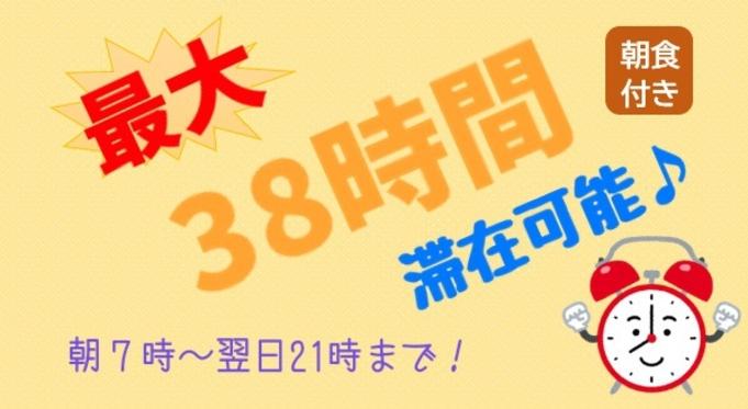【最大38時間】朝食付き◆朝7時から翌日21時まで滞在可能♪泉岳寺駅A4出口徒歩1分!