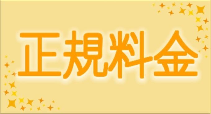 【正規料金】素泊まり◆羽田空港から最短18分!品川駅より1駅2分!泉岳寺駅A4出口から徒歩1分!
