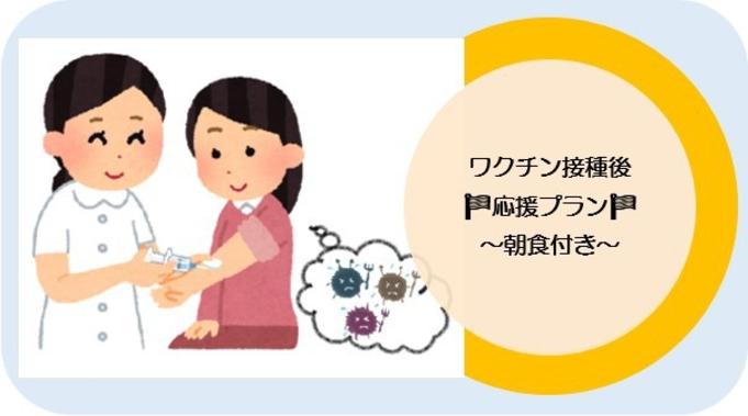 【ワクチン接種済みの方限定】朝食付き◆ゆっくり12時のレイトアウト!泉岳寺駅A4出口より徒歩1分!