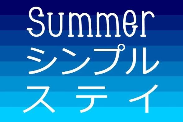 【シンプルステイ】素泊まり◆羽田空港から最短18分!品川駅より1駅2分!