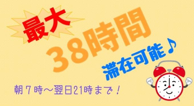 【最大38時間】素泊まり◆朝7時から翌日21時まで滞在可能♪品川駅より1駅2分!