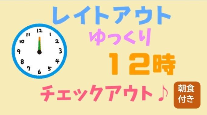【レイトアウト】 朝食付き◆12時チェックアウト♪羽田空港まで乗換不要、最短18分♪