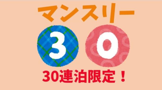 【マンスリー】素泊まり◆30泊以上の連泊はエコ清掃がお得!就活・お受験にも!◆【GOTO利用不可】