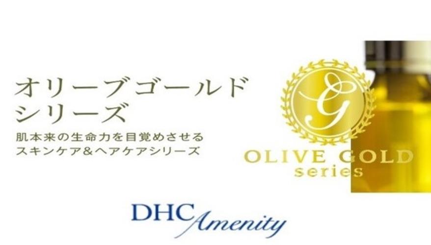 【レディースフロア】DHCアメニティオリーブゴールドシリーズ6点セット