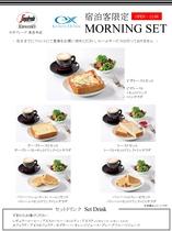 ご朝食メニュー【セガフレード】