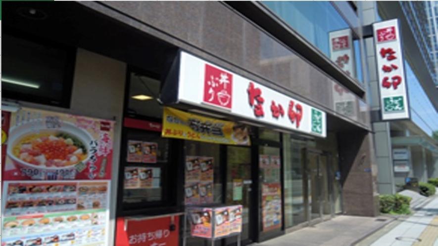 【朝食会場・近隣施設】なか卯三田店(※ホテル外の店舗となります)