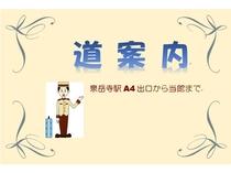 道案内(泉岳寺駅)