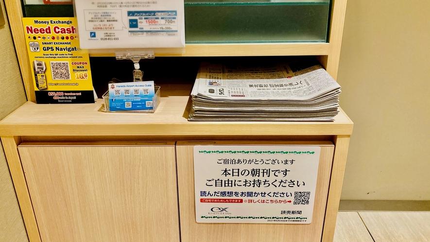 【2階フロント】読売新聞無料サービス
